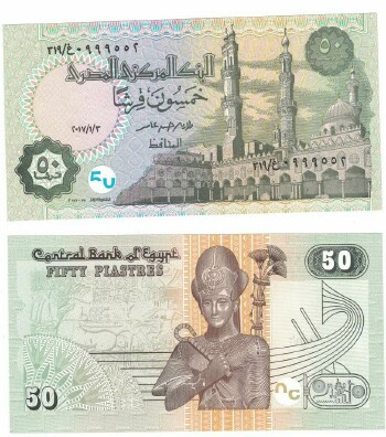 Egypt new 2017 issue 50 piatres