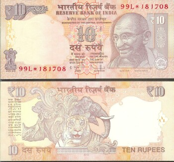 India 2012 Issue 10 rupees REPLACEMENT Note