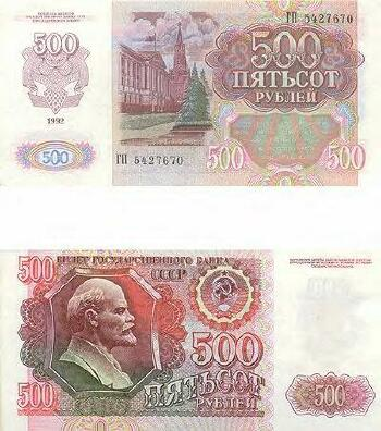 Russia Cat # 249 500 rubles Lenin Note