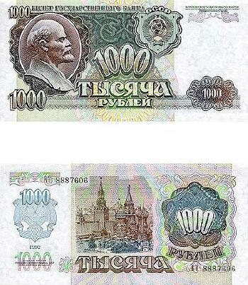 Russia Cat # 250 1000 rubles Lenin Note