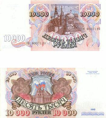 Russia Cat # 253 10,000 rubles Kremlin