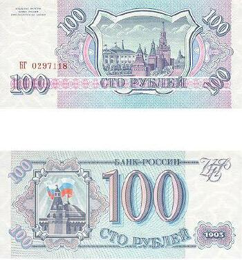 Russia Cat # 254 100 rubles Kremlin