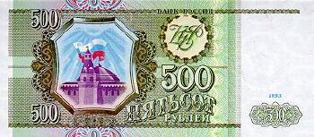 Russia Cat # 256 500 rubles Kremlin