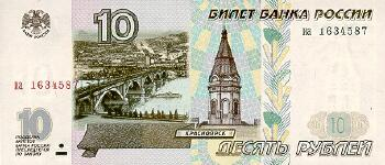 Russia Cat # 268a 10 rubles