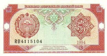 Uzbekistan Pick # 74 3 sum Replacement Note