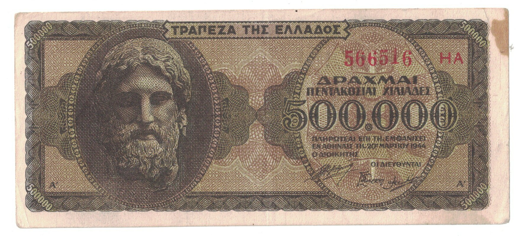 Greece Cat # 126b 500,000 drachmai CIRC #59