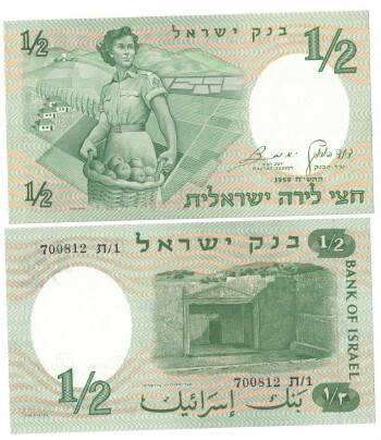 Israel Cat # 29 1/2 lira