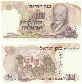 Israel Cat # 35c 10 lira