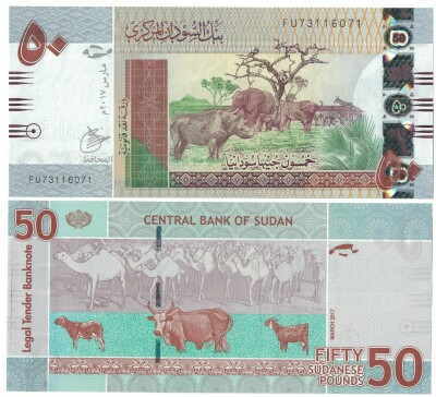 Sudan NEW 2017 Issue  50 pounds
