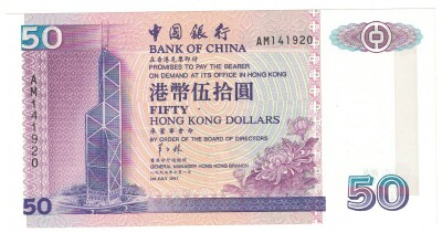 Hong Kong # 330c 50 dollars