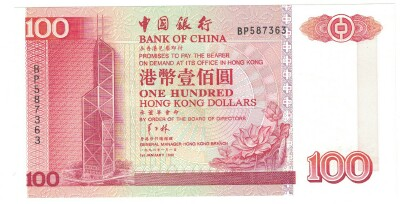 Hong Kong # 331b 100 dollars