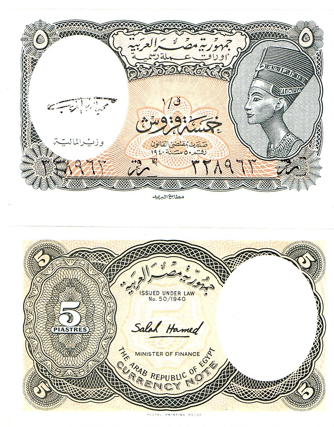 Egypt #186 5 Piastres ERROR NOTE