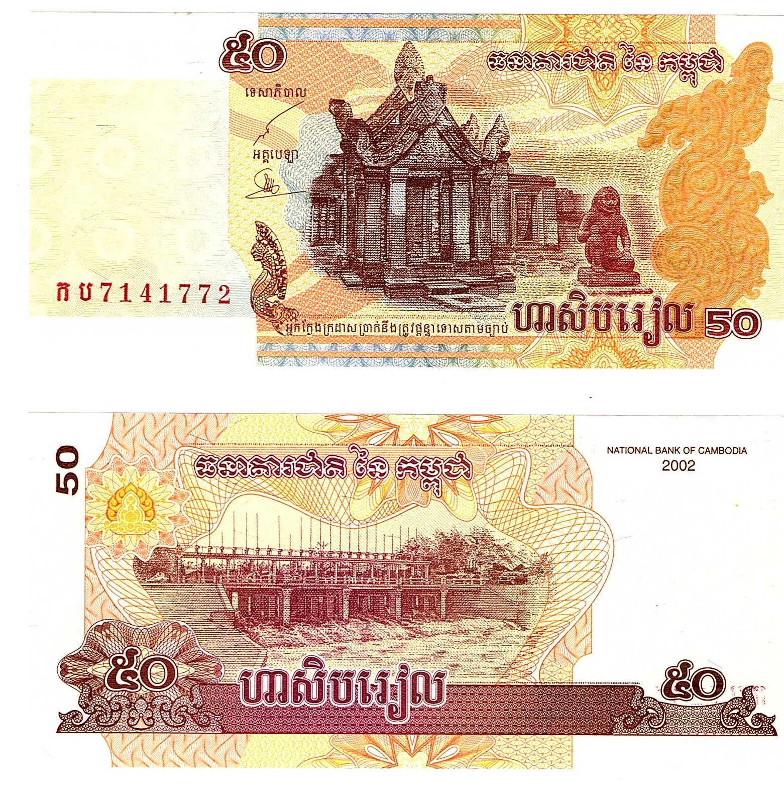 Cambodia #52a x10notes    50 Riels