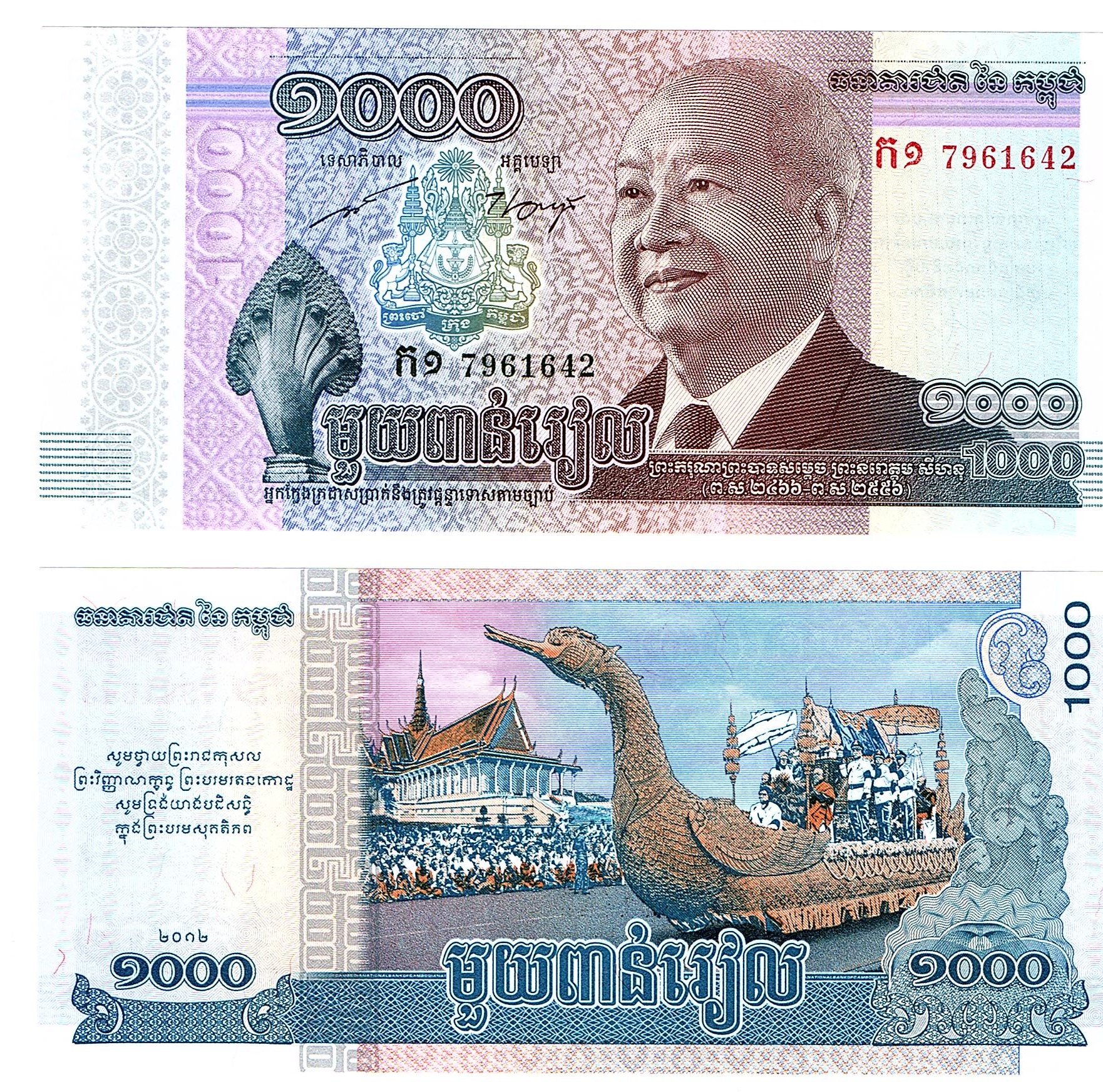 Cambodia #63a x10notes  1000 Riels