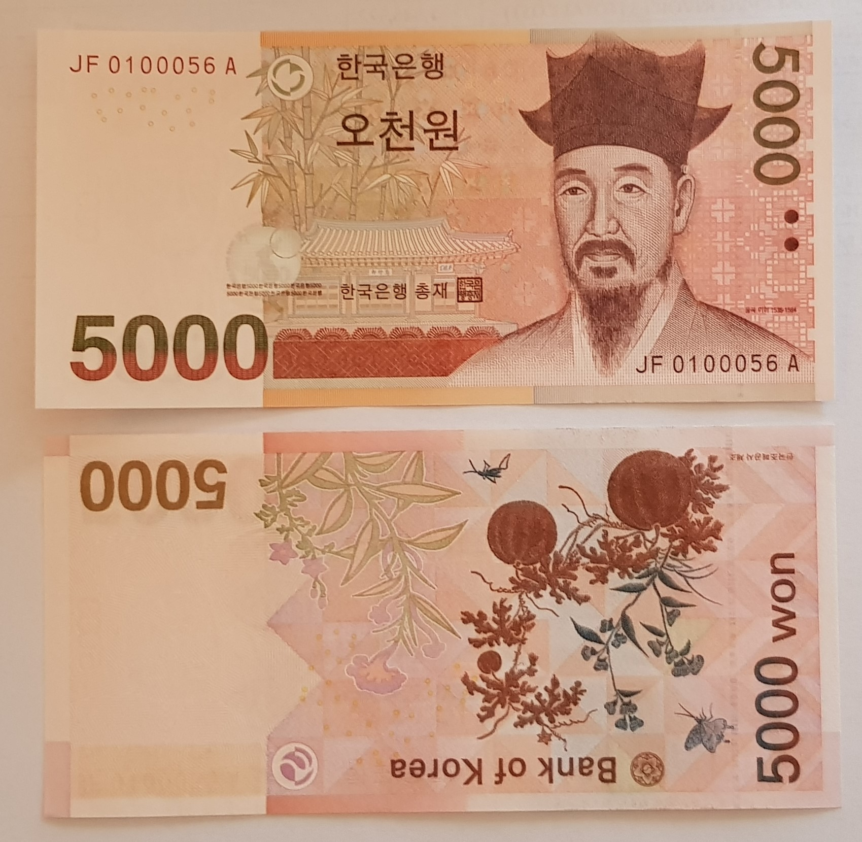 KoreaSouth #55  5000 Won Small Number