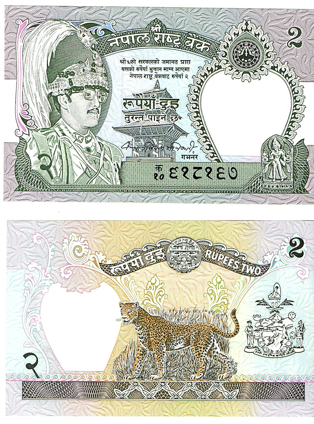 Nepal #29a   2 Rupees
