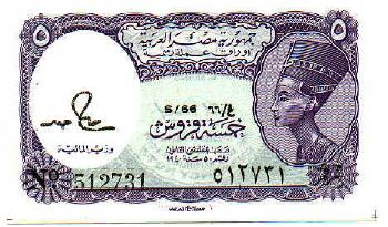 Egypt Cat # 182i 5 piastres