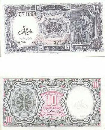 Egypt Cat # 184a 10 piastres