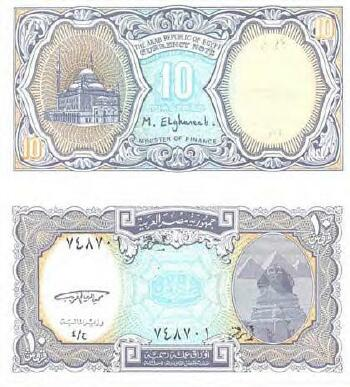Egypt Cat # 189a 10 piastres