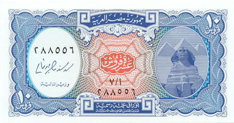 Egypt 2006 Issue 10 piastres