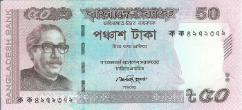 Bangladesh # 56a 50 taka ERROR Note