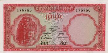 Cambodia # 10a 5 riels(only 1 in stock)