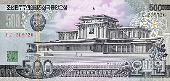 Korea, North # 44b 500 won