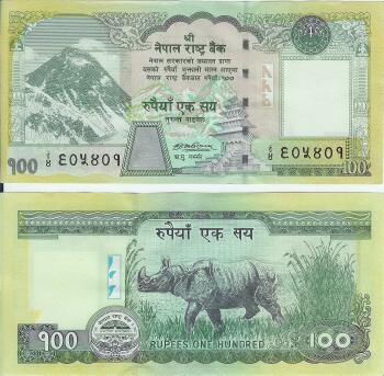 Nepal Cat # 64a 100 rupees