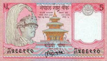 Nepal # 30a 5 rupees Sig #11