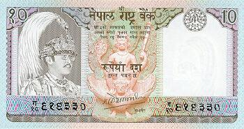 Nepal Cat # 31a 10 rupees sign 12