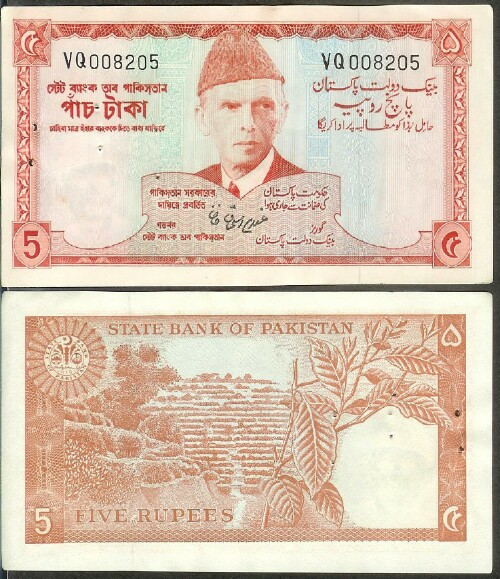 Pakistan Cat # 20a 5 rupees AU(see description)