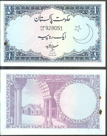 Pakistan Cat # 9A 1 rupee (see description)