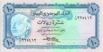 Yemen Arab Rep Pick # 13a 10 rials