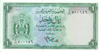 Yemen Arab Rep  Pick # 1a 1 rial