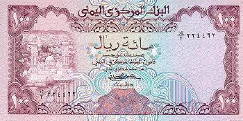 Yemen Arab Rep  Pick # 21 100 rials