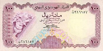 Yemen Arab Rep Pick # 21A 100 rials