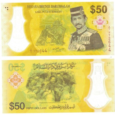 Brunei 2017 Commemorative 50 ringgit