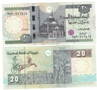 Egypt 2016 issue  20 pound
