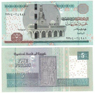 Egypt 2016 issue 5 pound