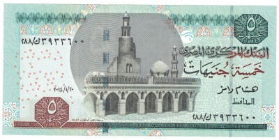 Egypt # 71a 5 pounds