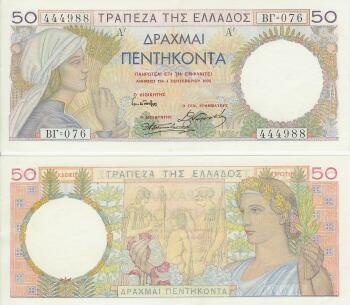 Greece # 104 50 drachmai (AU)