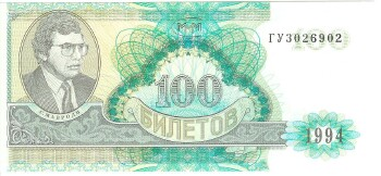 Moscow Loan Co. (Mavrodi) 100 Type 2