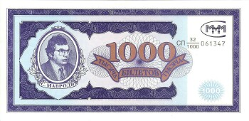 Moscow Loan Co. (Mavrodi) 1000 (purple)