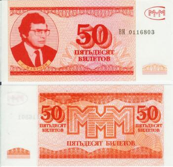 Moscow Loan Co. (Mavrodi) 50 - Small Size