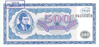Moscow Loan Co. (Mavrodi) 500 no/stamp