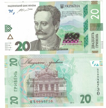 Ukraine # 128 Commemorative 20 hryven