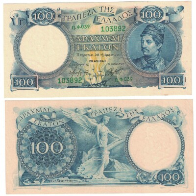 Greece # 170 100 drachmai 1944 (AU)