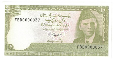 Pakistan # 39 10 rupees VERY LOW SERIAL #