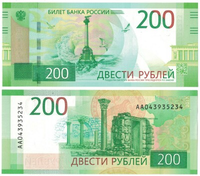 Russia NEW 2017 Issue 200 rubles