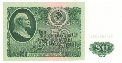 Russia # 235 50 rubles Lenin Note